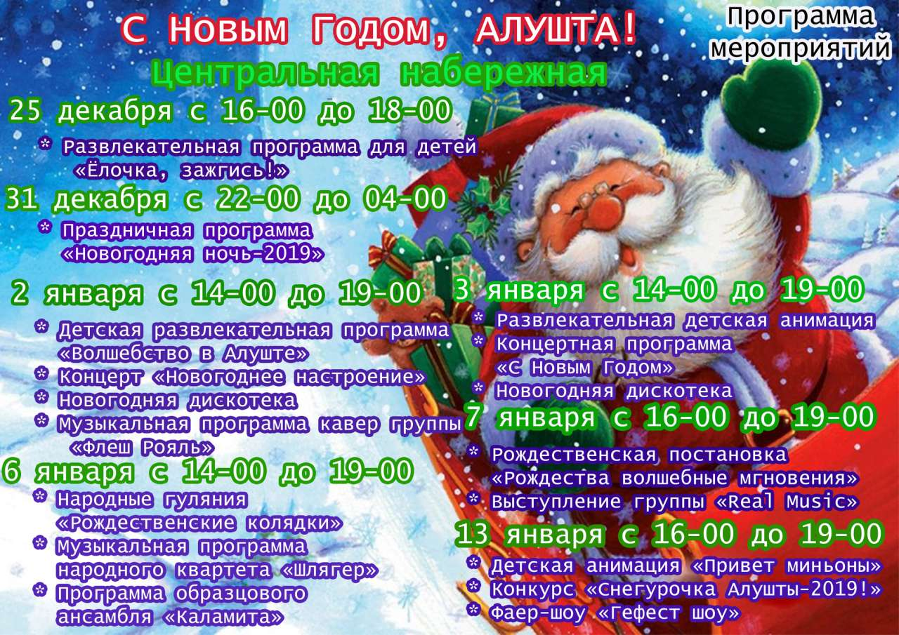 программа праздничных мероприятий в Алуште